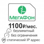 Безлимитный интернет Мегафон 1150 руб/мес