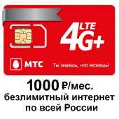 Безлимитный интернет МТС 1000 руб/мес