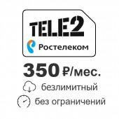 Безлимитный интернет от Ростелеком 350 руб