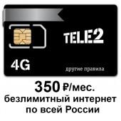Безлимитный интернет от TELE2 350 р/мес